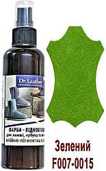 """Спрей-фарба аерозольна для замші, нубуку, велюра, аніліна олійно-пігментна 100 мл.""""Dr.Leather"""" Зелений"""