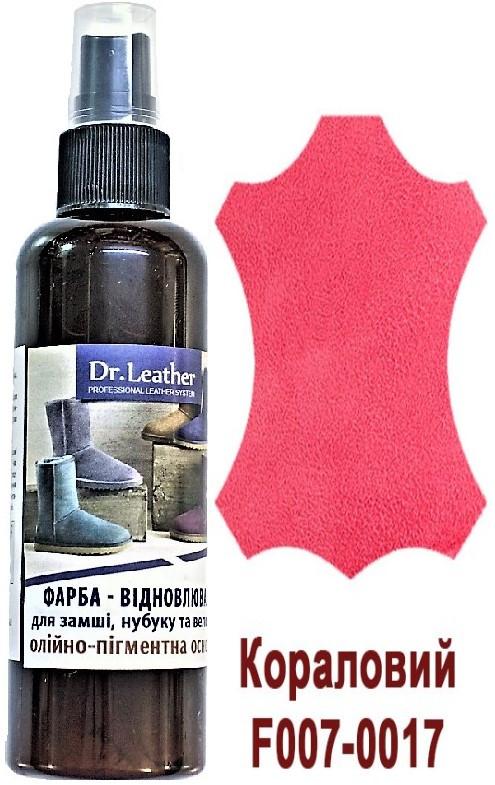 """Спрей-фарба аерозольна для замші, нубуку, велюра, аніліна олійно-пігментна 100 мл.""""Dr.Leather"""" Кораловий"""