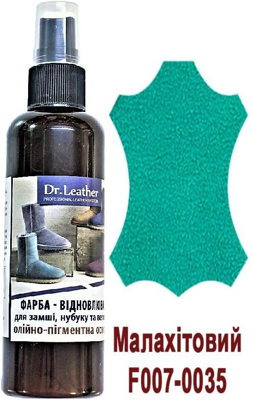 "Спрей-фарба аерозольна для замші, нубуку, велюра, аніліна олійно-пігментна 100 мл.""Dr.Leather"" Малахітовий"