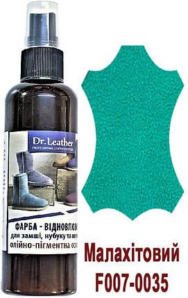 """Спрей-фарба аерозольна для замші, нубуку, велюра, аніліна олійно-пігментна 100 мл.""""Dr.Leather"""" Малахітовий, фото 2"""