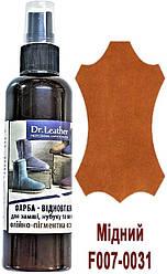"""Спрей-фарба аерозольна для замші, нубуку, велюра, аніліна олійно-пігментна 100 мл.""""Dr.Leather"""" Мідний"""
