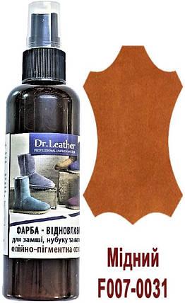 """Спрей-фарба аерозольна для замші, нубуку, велюра, аніліна олійно-пігментна 100 мл.""""Dr.Leather"""" Мідний, фото 2"""