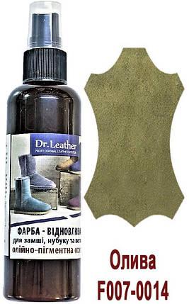 """Спрей-фарба аерозольна для замші, нубуку, велюру, аніліна олійно-пігментна 100 мл.""""Dr.Leather"""" Олива, фото 2"""