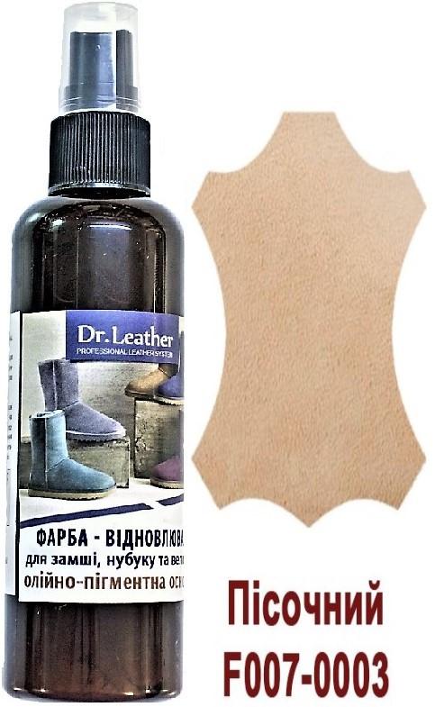 """Спрей-фарба аерозольна для замші, нубуку, велюра, аніліна олійно-пігментна 100 мл.""""Dr.Leather"""" Пісочний"""
