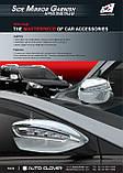 Хром накладки на зеркала Hyundai Vera Cruz IX55 2006-> (Autuclover A798), фото 2