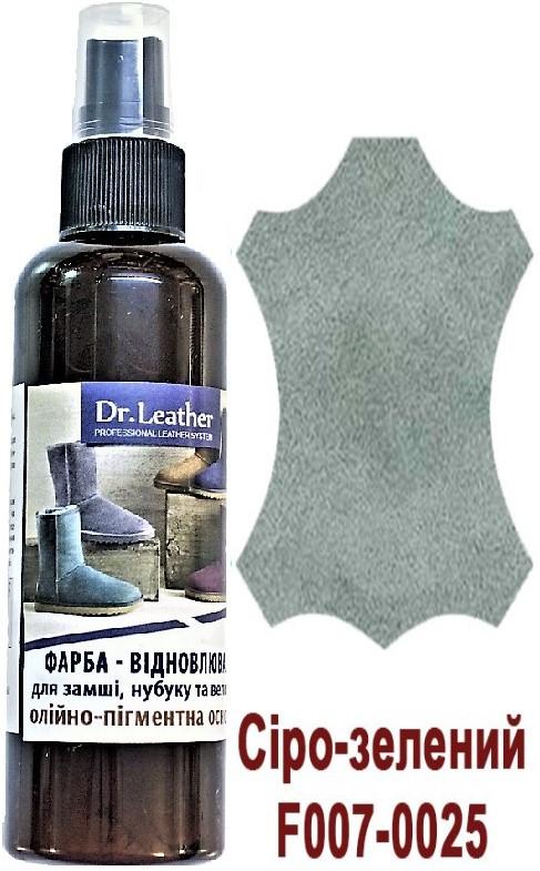 """Спрей-фарба олійно-пігментна 100 мл.""""Dr.Leather"""" Сіро-зелений"""
