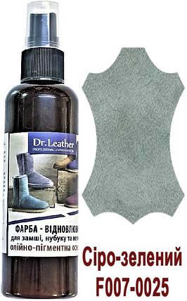 """Спрей-фарба олійно-пігментна 100 мл.""""Dr.Leather"""" Сіро-зелений, фото 2"""