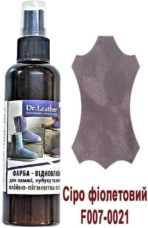 "Спрей-фарба аерозольна для замші, нубуку, велюра, аніліна олійно-пігментна 100 мл.""Dr.Leather"" Сіро-фіолетовий"
