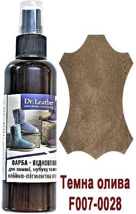 """Спрей-фарба аерозольна для замші, нубуку, велюра, аніліна олійно-пігментна 100 мл.""""Dr.Leather"""" Темна олива, фото 2"""