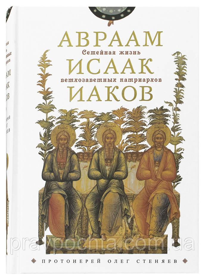 Семейная жизнь ветхозаветных патриархов: Авраам, Исаак, Иаков. Протоиерей Олег Стеняев