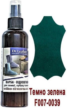 """Спрей-фарба аерозольна для замші, нубуку, велюра, аніліна олійно-пігментна 100 мл.""""Dr.Leather"""" Темно зелена, фото 2"""