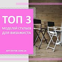 ТОП 3 моделей стульев для визажистов