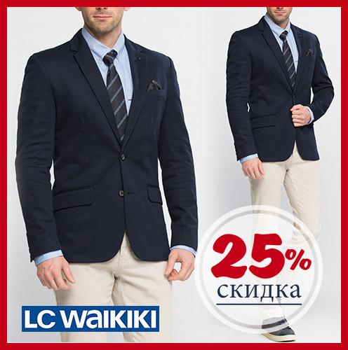 Мужской пиджак LC Waikiki / ЛС Вайкики классический с внутренним карманом, с 2-мя клапанами, на подкладке