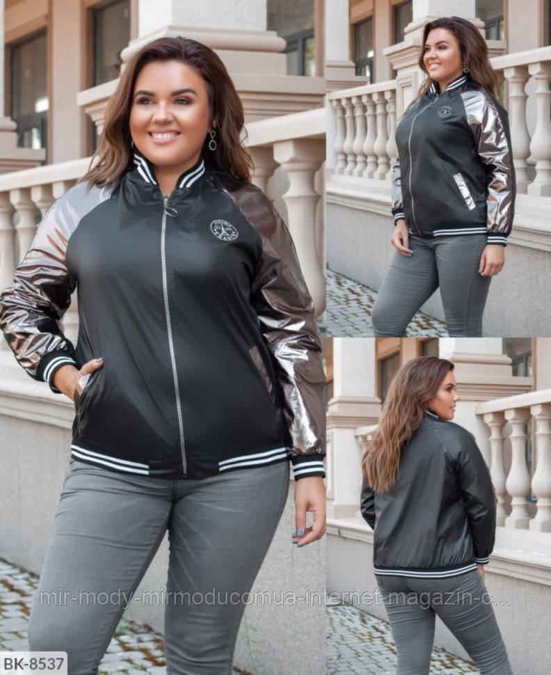 Куртка Бомбер -BK-8537 р:50-52,54-56,58-60 043727