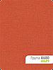 Ткань для рулонных штор А 629