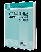 Стилістика української мови 10-11 клас. Авраменко О. М.