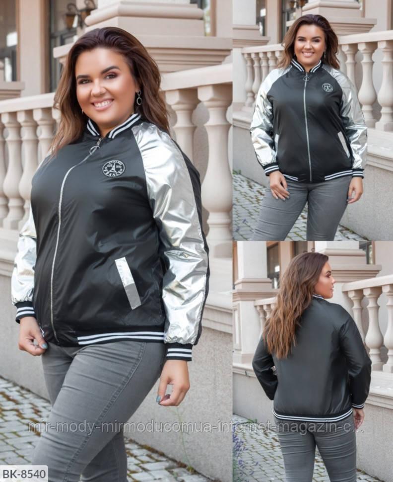 Куртка Бомбер -BK-8540  р:50-52,54-56,58-60 043730