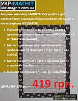 Набор №3 для изготовления маркерно-грифельной доски+аксессуары+в ПОДАРОК планер А5 формата