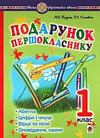 Подарунок першокласнику ! Навчальний посібник. 1 клас. - Н. О. Будная (2005000012884)