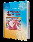 Українська  література 10 клас. Підручник (профільний рівень). Пахаренко В. І.