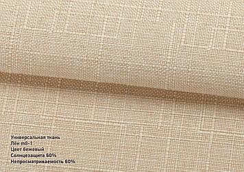 Римская штора Лён m8-3 Песочный