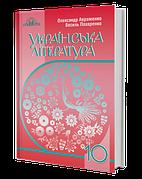 Українська література 10 клас. Підручник (рівень стандарту). Авраменко О. М.