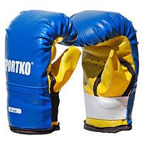 Боксерские перчатки SPORTKO арт. ПД2-4-OZ (унций) синий, под заказ, 5 дней