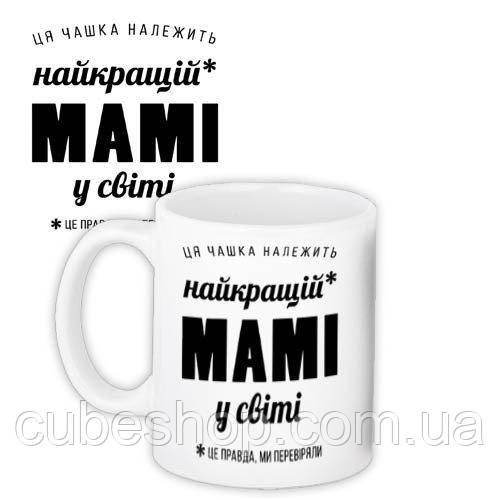 Чашка «Найкращій мамі» (330 мл)