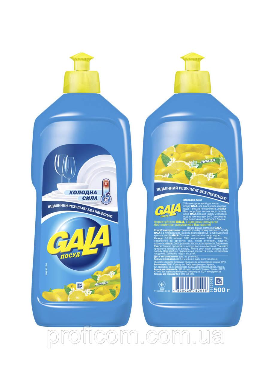 """Засіб для миття посуду """"GALA"""" 500мл Лимон"""