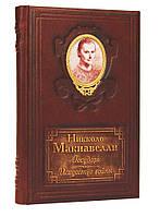 Книга кожаная Никколо Макиавелли Государь, фото 1