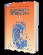 Зарубіжна література 10 клас. Підручник (профільний рівень). Ніколенко О. М.