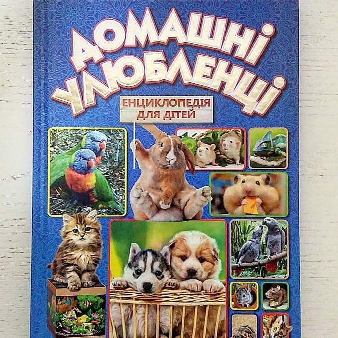 Домашні улюбленці. Енциклопедія для дітей