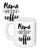 Чашка «Mama needs coffee» (330 мл)
