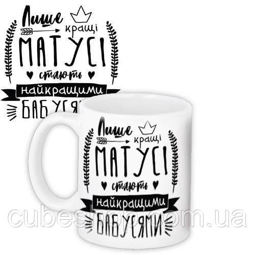 Чашка «Лише кращі матусі стають найкращими бабусями» (330 мл)