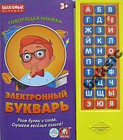 """Говорящая книга """"Электронный букварь"""""""