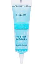 Гель Люмире с гиалуроновой кислотой для кожи вокруг глаз 30мл