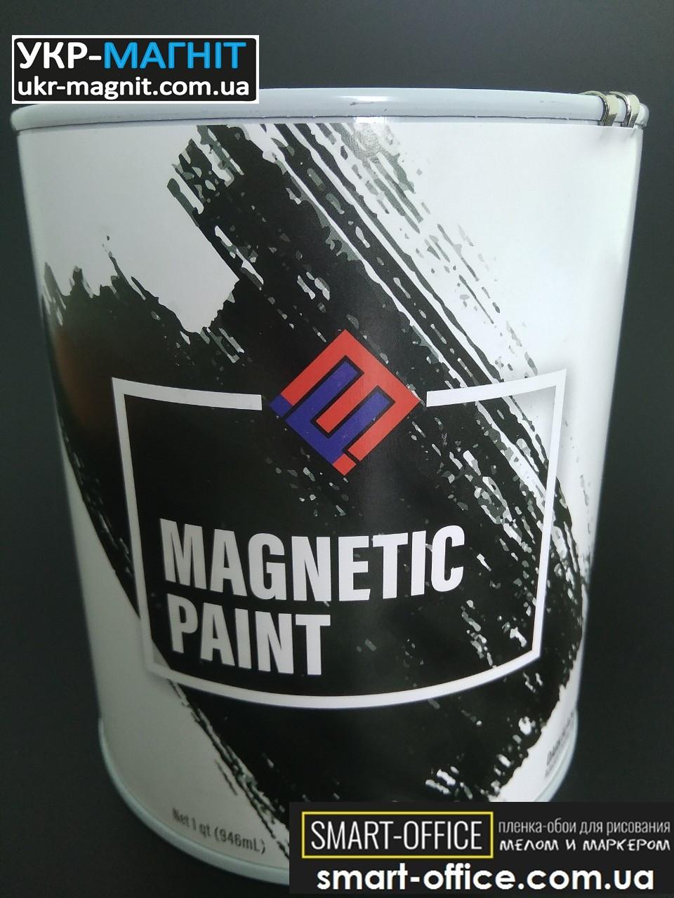 Магнітна фарба Magnetic Paint