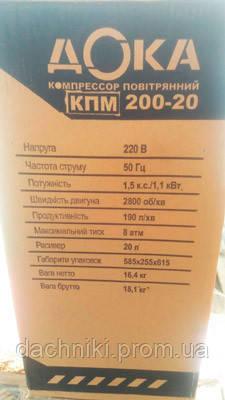 Воздушный компрессор ДОКА КПМ 200-20, фото 2