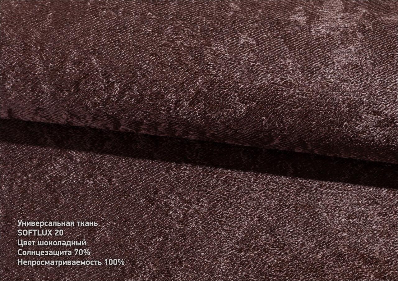 Римская штора SOFTLUX 20 Шоколадный