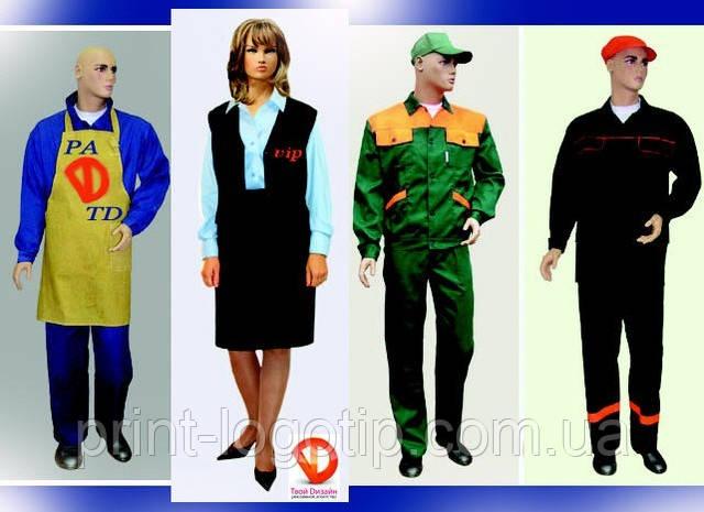 Пошив спецодежды ,формы, корпоративных костюмов заказать