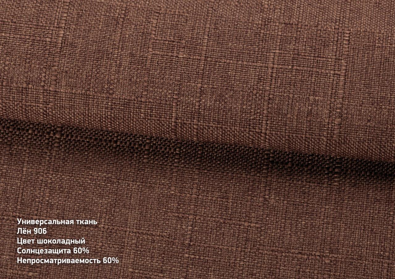 Римская штора Лён 906 Шоколадный