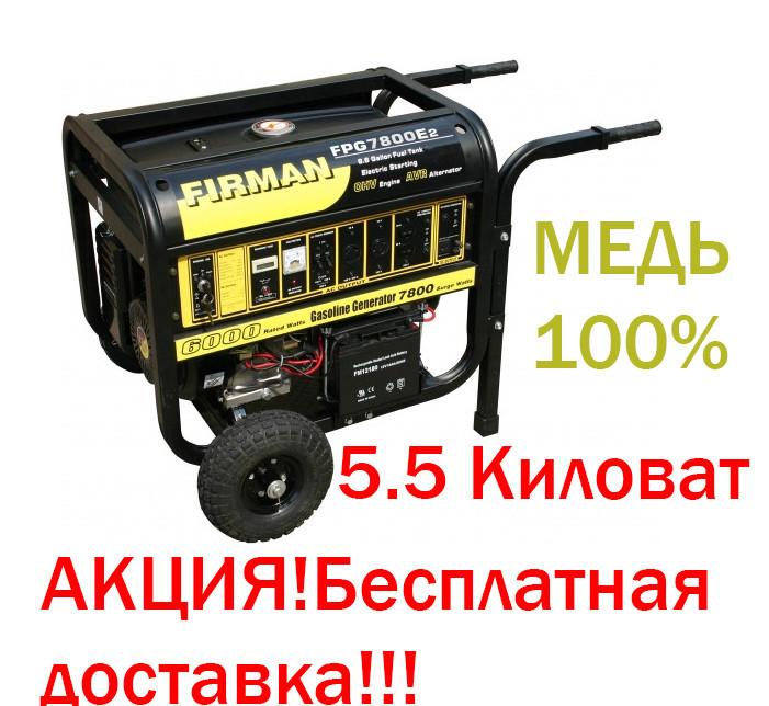 Генератор бензиновый FIRMAN FPG 7800E2 5-5,5 киловат АКЦИЯ