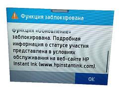 Блокування картриджів HP 952, 953, 954, 955, 956