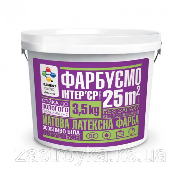 Латексна інтер'єрна фарба ELEMENT Classic, 3.5 кг