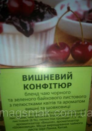Чай на вес Вишневый Конфитюр 100 г, фото 2