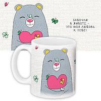 Чашка «Бабочки в животе - это моя любовь к тебе!» (330 мл)