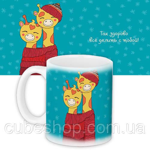 Чашка «Так здорово всё делить с тобой!» (330 мл)