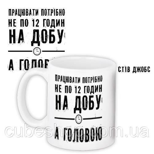 Чашка «Працювати потрібно не по 12 годин на добу...» (330 мл)