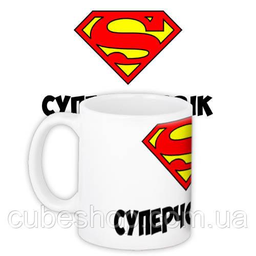 Чашка «Суперчоловік» (330 мл)