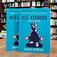 Книга «Все хреново. Книга о надежде» Марк Мэнсон (Мягкий переплет)